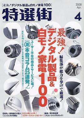 雑誌tokusenngai0804