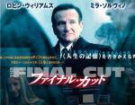 DVDfinalcut.jpg