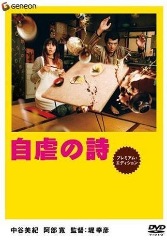 DVDjigyaku.jpg