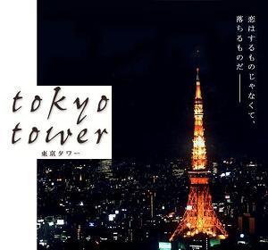 DVDtokyotower.jpg