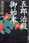 gorouji01.jpg