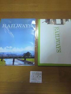 RAILWAYS2愛を伝えられない大人たちへ