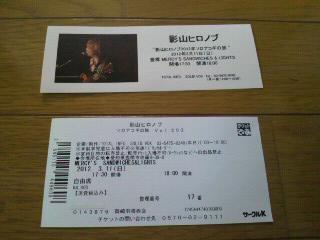 20120311影山さんアコギライブ①