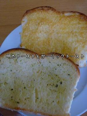 明太トースト&ガーリックトースト