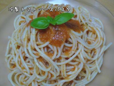 冷製トマトソースパスタ