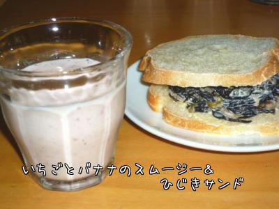 スムージーとサンドイッチ
