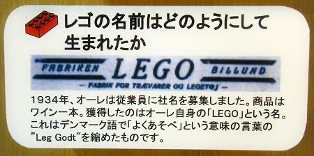002-lego-history-02.jpg