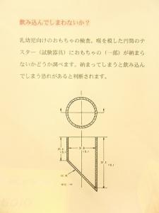 05nomikomi.jpg