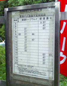 4バス亭時刻表