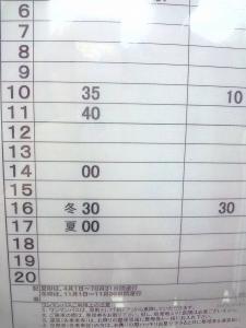 14那須ハイ帰りの時刻表