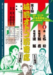 yose2012.jpg