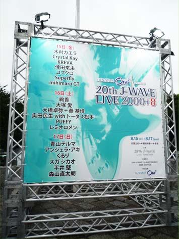 J-WAVE LIVE2008
