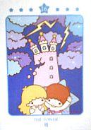 Tower_kikirara.jpg