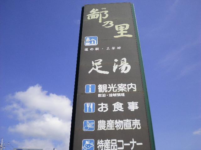 三芳道の駅