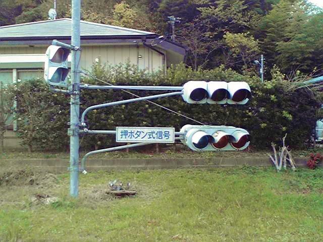 原っぱ信号機