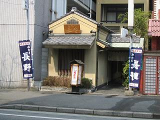 nagano1.jpg