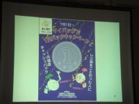 マイバック1円