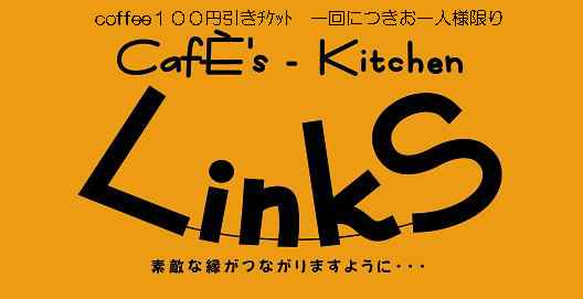 Linkscoffeeチケット