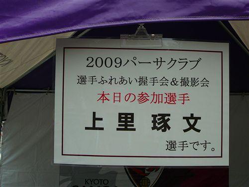 20090815_P1120007_R.jpg