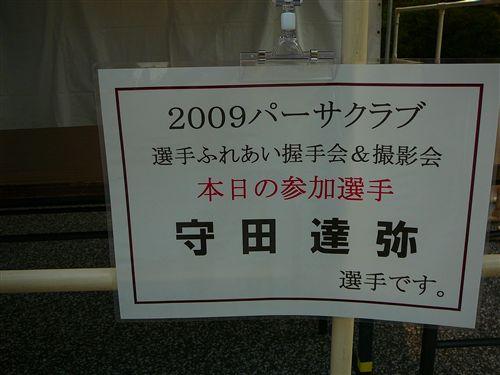 20090819_P1120280_R.jpg