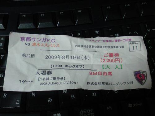 20090819_SN3D0434_R.jpg
