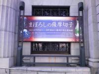神戸市博物館入り口