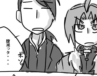しょぼい漫画の一部