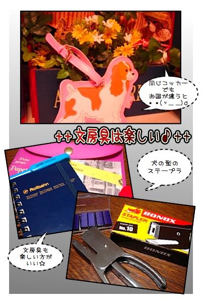 diary080824.jpg