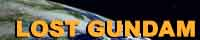 『ロスト ガンダム』 宇宙世紀ガンダム考察サイト