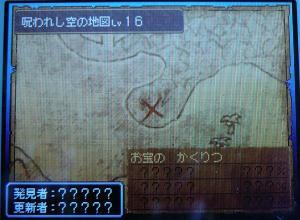 呪われし空の地図 Lv16
