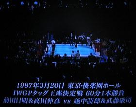 新日本対UWF
