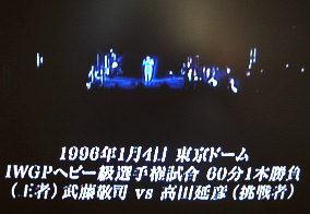 1996年1月4日 東京ドーム