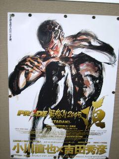 PRIDE男祭り2005ITADAKI
