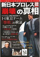 新日本プロレス崩壊の真相