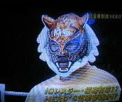 タイガーマスク桜庭