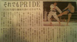 朝日新聞2nd