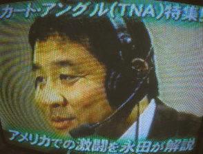 解説者永田裕志