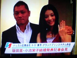 坂田亘・小池栄子結婚記者会見