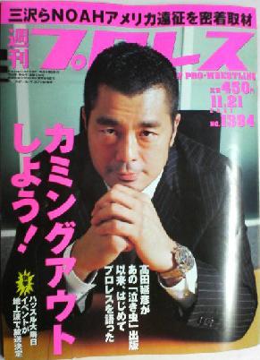週刊プロレス1394号 表紙:高田延彦