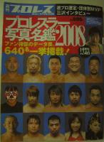 週プロ写真名鑑2008表紙