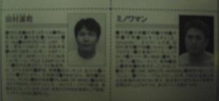 週プロ写真名鑑2008田村とミノワマン