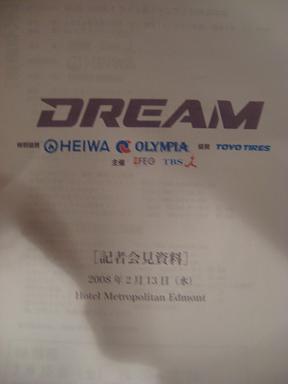 DREAMS会見資料