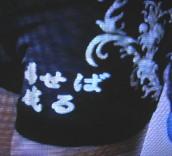bushido37.jpg