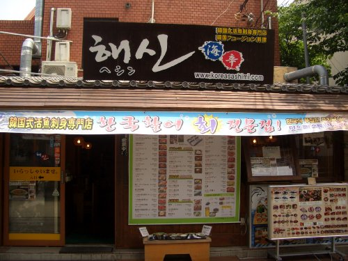 ヘシン(韓国料理店)
