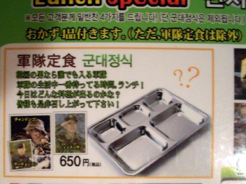 軍隊定食メニュー