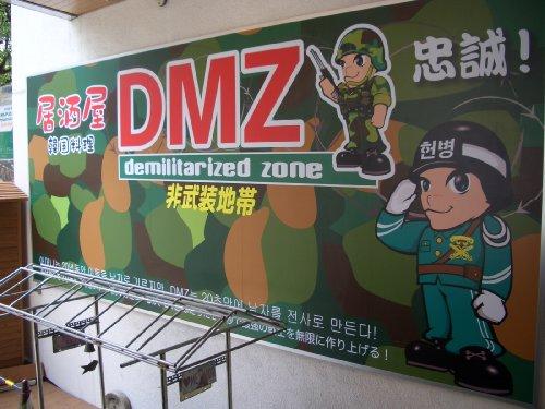 DMZ看板