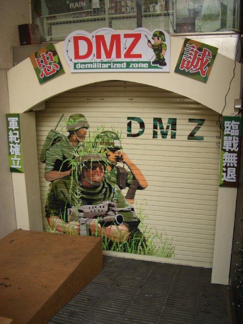 DMZ入り口