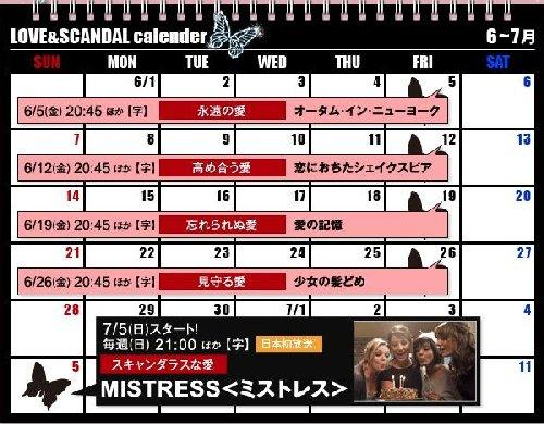 LaLaTV6月のラインナップ2