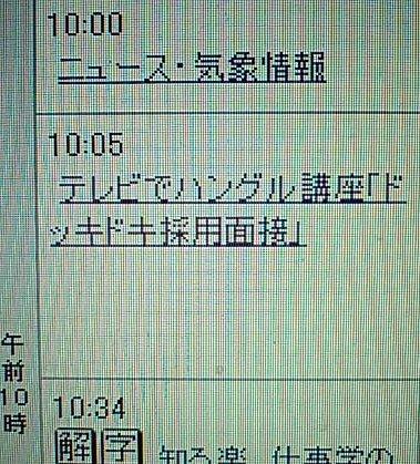 NHK総合番組表テレビでハングル6月5日