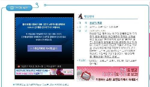MBC2 TV on airをクリックしたら
